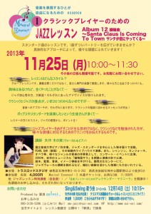 131125Fjazzlesson特別編